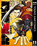 群青戦記 グンジョーセンキ 11 (ヤングジャンプコミックスDIGITAL)