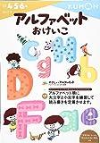 アルファベットおけいこ (えいご 3)