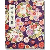 御朱印帳 60ページ ブック式 ビニールカバー付 四季彩爛漫 藤