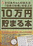 おばあちゃんが伝える「日本の知恵」を学ぶと10万円貯まる本