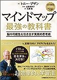 マインドマップ 最強の教科書脳の可能性を引き出す実践的思考術 (ShoPro Books)