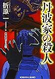 丹波家の殺人 新装版: 黒星警部シリーズ4 (光文社文庫)