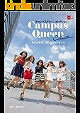 キャンパスクイーンコレクション―あの大学の、気になるあの子たち―【文春e-Books】