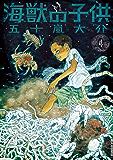 海獣の子供(4) (IKKI COMIX)