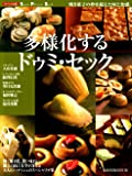 多様化するドゥミ・セック―焼き菓子の枠を超えた味と食感 (旭屋出版MOOK スーパー・パティシェ・ブック スペシャル版)