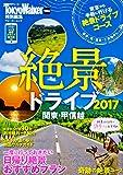 絶景ドライブ2017 関東・甲信越 ウォーカームック