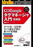 実践 Googleタグマネージャ入門 増補版 (デジタルプラスブックス)