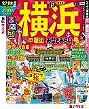 るるぶ横浜 中華街 みなとみらい'19ちいサイズ (るるぶ情報版 関東 15)