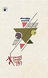 புனைவு என்னும் புதிர் / Punaivu Ennum Puthir (Tamil Edition)