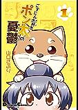 ごすじん大好きポン太の憂鬱 1 (電撃コミックスEX)