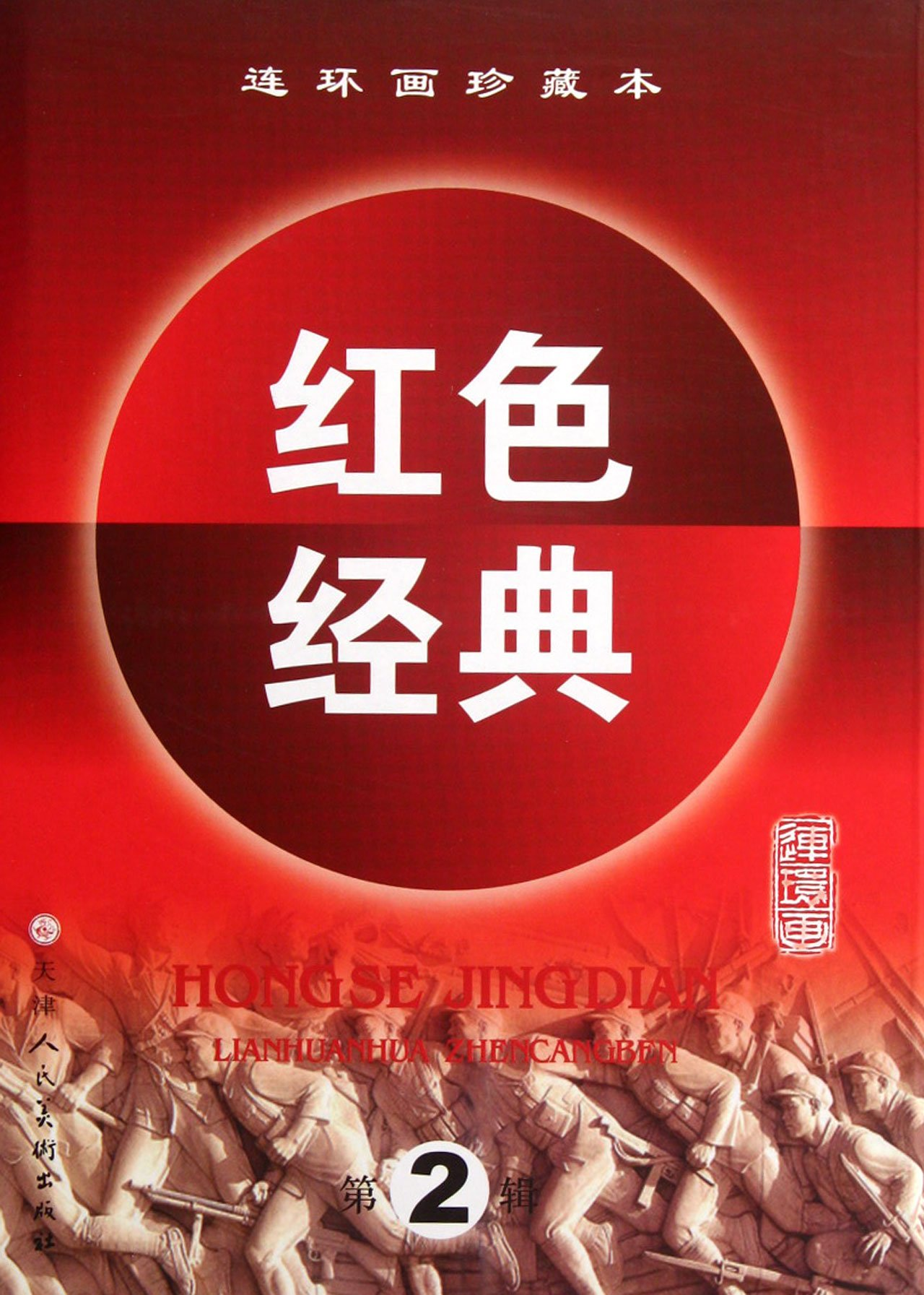 Download Red Classics-comic strips-two (Chinese Edition) pdf epub