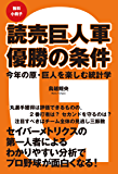 【無料小冊子】読売巨人軍 優勝の条件 今年の原・巨人を楽しむ統計学