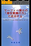 マーフィー博士の「潜在意識の力」で成功する: クリエイティブ・ライフスタイルシリーズ Ⅱ (クリエイティブ・ライフスタイル)