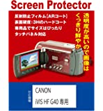 【AR反射防止+指紋防止】CANON iVIS HF G40/G30/G20/iVIS HF GX10専用 液晶保護フィルム(ARコート指紋防止機能付)
