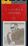 ジャズの聴き方 JAZZ BIBLE