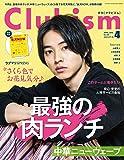 Clubism(クラビズム) 2019年 04 月号 [雑誌]