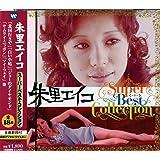 朱里エイコ スーパーベスト・コレクション WQCQ-240