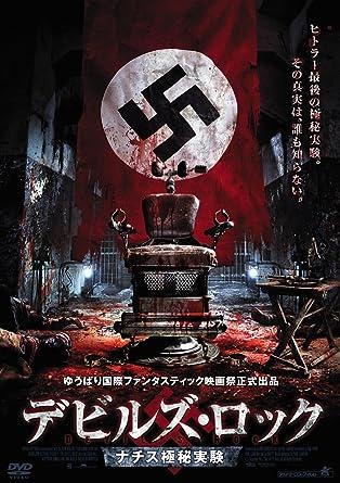 の 人体 実験 ナチス ナチス・ドイツの人体実験