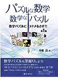 パズルな数学・数学なパズル 数学パズルにトドメをさす?!  第1集