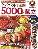 クックパッド 1週間5000円献立 (TJMOOK)