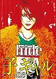 バンド・スコア hide/子 ギャル