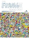 DORA ART: THE ドラえもん展 TOKYO 2017 公式ガイドブック (ワンダーライフスペシャル)
