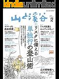 山と溪谷 2019年 2月号 [雑誌]
