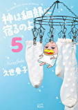 神は細部に宿るのよ(5) (Kissコミックス)