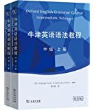 牛津英语语法教程(中级)(套装共2册)(附光盘)