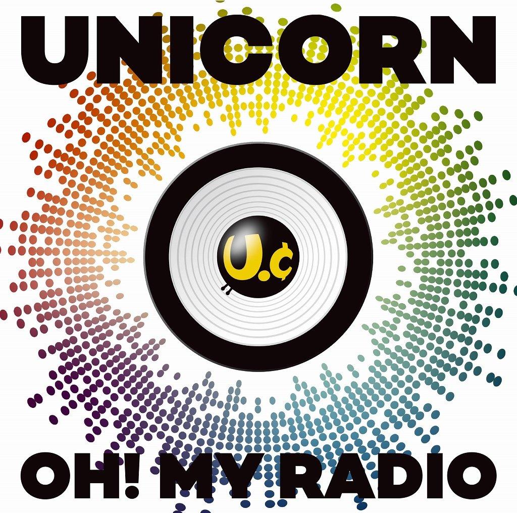ユニコーン『OH! MY RADIO+Live Tracks [UC30 若返る勤労]』