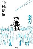 凹村戦争 (ハヤカワコミック文庫)