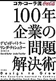 コカ・コーラ流 100年企業の問題解決術 (早川書房)
