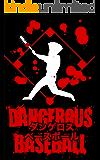ダンゲロス・ベースボール