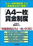 「A4一枚」賃金制度