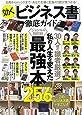 効く「ビジネス書」徹底ガイド (TJMOOK)