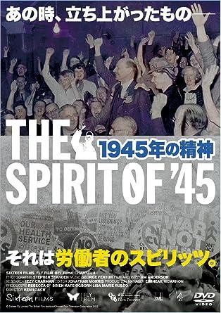 1945年の精神 (THE SPIRIT OF '45) [DVD]