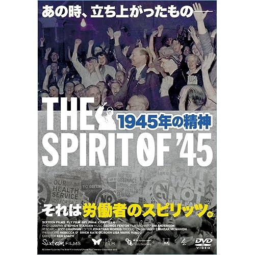 1945年の精神 (THE SPIRIT OF '45) 監督: ケン・ローチ