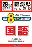 新潟県公立高校過去8ヶ年分(H28―21年度収録)入試問題集国語平成29年春受験用 (公立高校8ヶ年過去問)