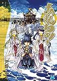 あまんちゅ! 12巻 (ブレイドコミックス)
