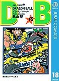 DRAGON BALL モノクロ版 18 (ジャンプコミックスDIGITAL)