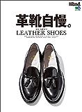 別冊2nd 革靴自慢。[雑誌]