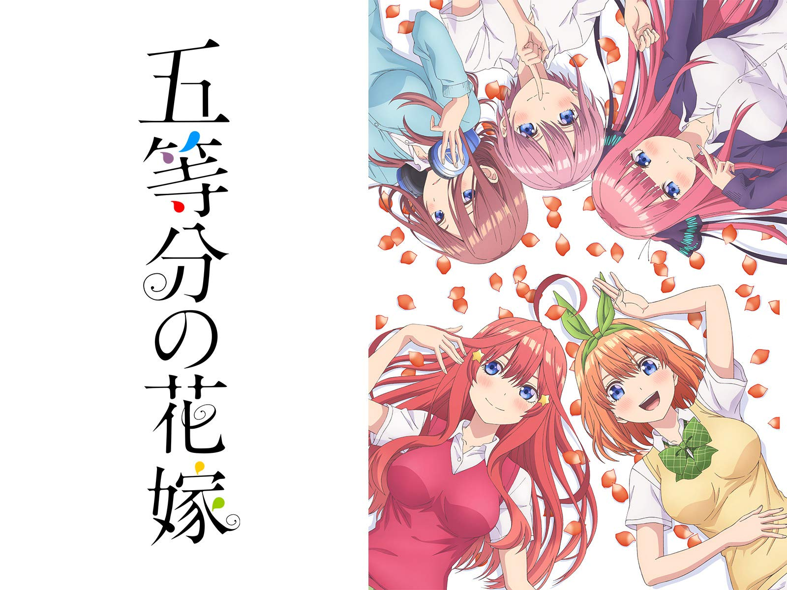 Amazon.co.jp: 五等分の花嫁を観る | Prime Video