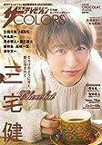 ザテレビジョンCOLORS  Vol.43 CHOCOLAT