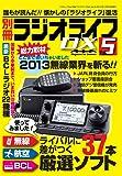 ラジオライフDX vol.5 (三才ムック vol.584)