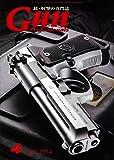 Gun Professionals (ガン プロフェッショナルズ) 2013年 04月号 [雑誌]