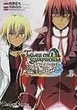 テイルズ オブ シンフォニア ―ラタトスクの騎士― 恩讐のリヒター (1) (電撃コミックスEX)