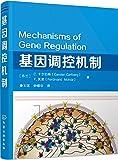 基因调控机制