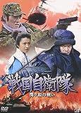 戦国自衛隊 関ヶ原の戦い [DVD]