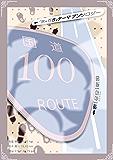 国道百合線: 「旅と百合」テーマアンソロジー (文文文庫)
