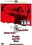 フリービーとビーン/大乱戦 [DVD]